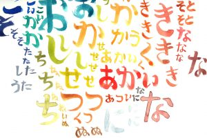 colorful-hiragana