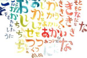 colorful-hiragana